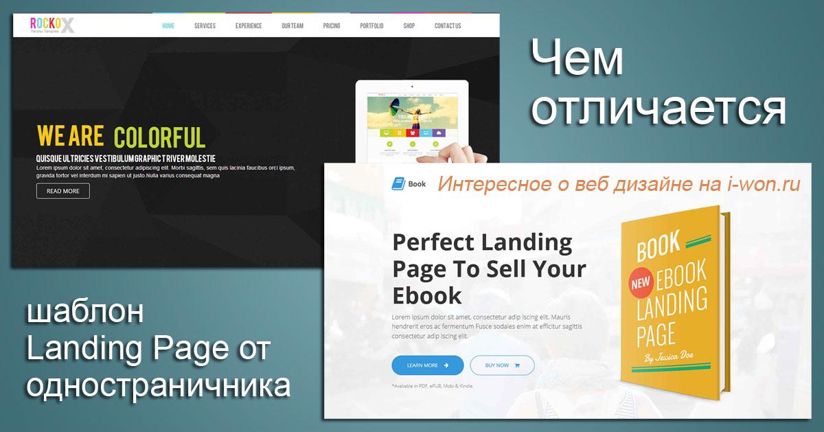 Чем отличается шаблон Landing Page от одностраничника
