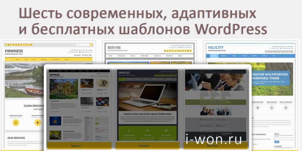 Бесплатные шаблоны дизайна