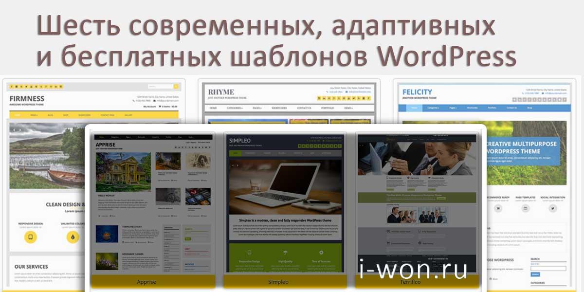 Шесть бесплатных шаблонов WordPress