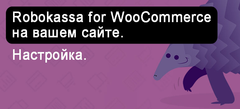 robokassa для woocommerce
