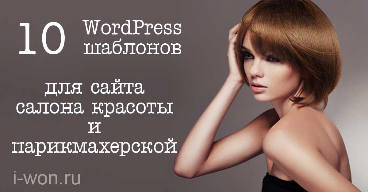 10 WordPress шаблонов для сайта салона красоты и парикмахерской