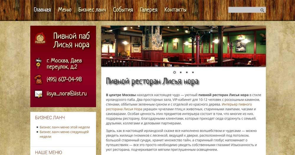 Скрин сайта пивного ресторана foxpub.su