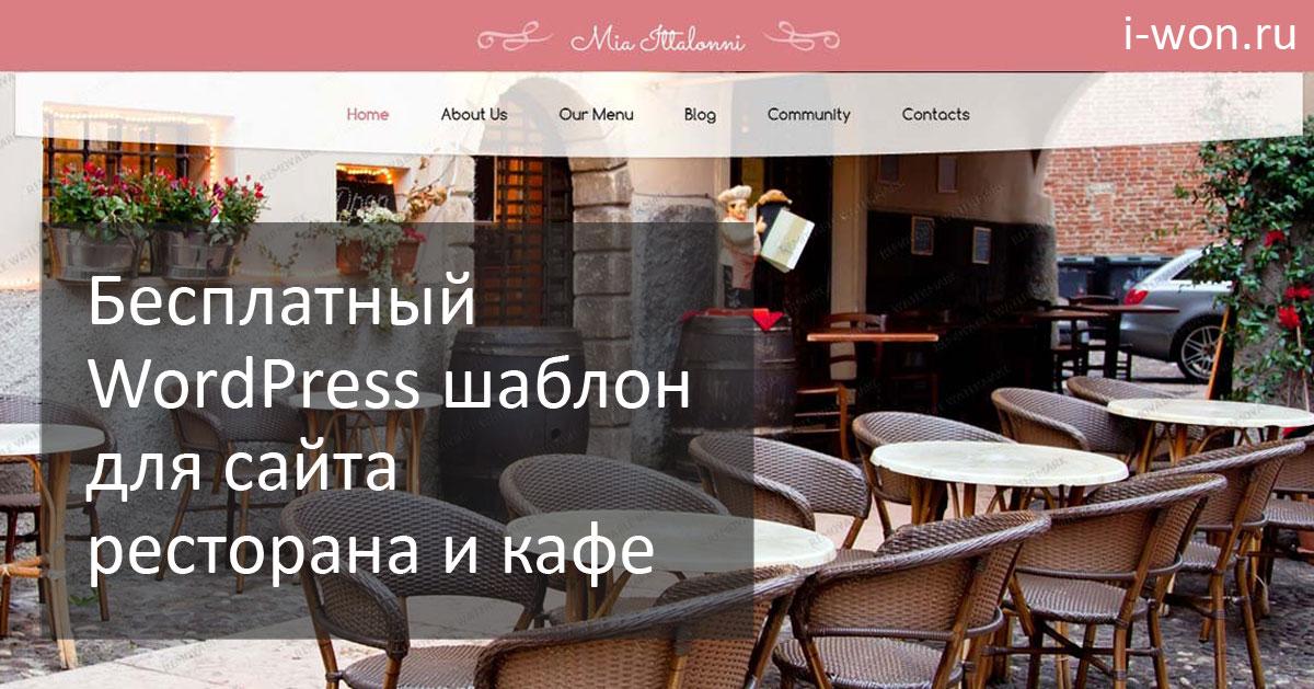 Бесплатный wordpress шаблон для кафе и ресторанов