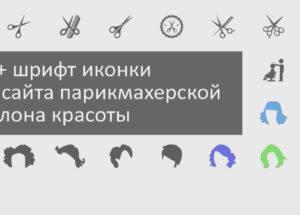 300+ шрифты иконки для сайта парикмахерской и салона красоты