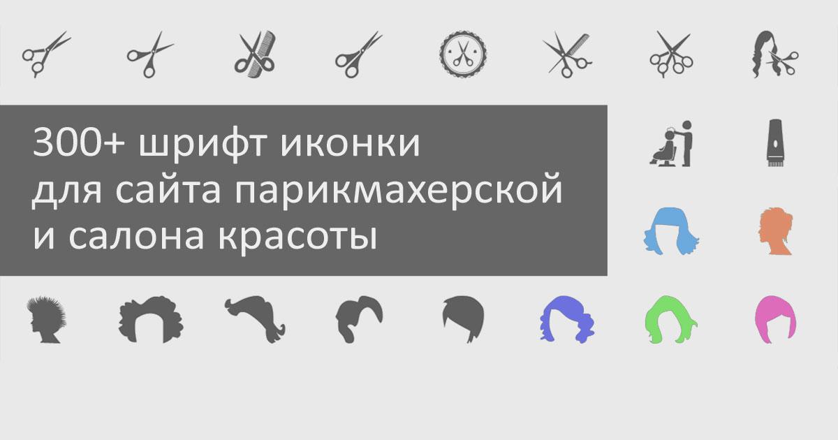 Шрифты иконки для сайта парикмахерской и салона красоты