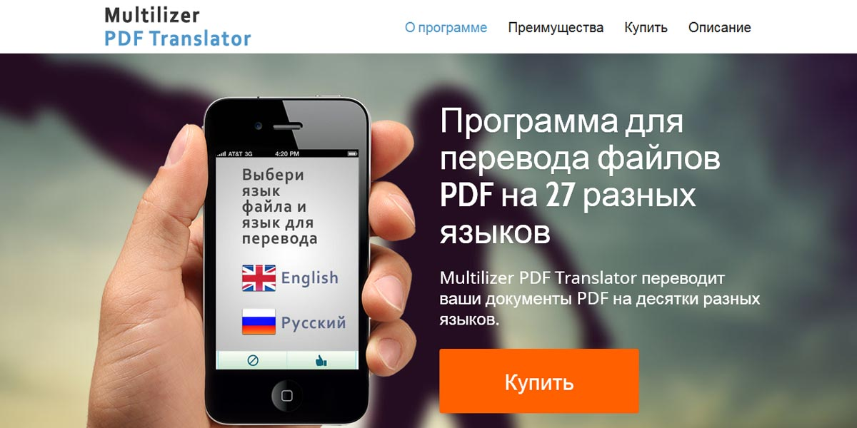 Лендинг пейдж компьютерной программы Multilizer PDF Translator