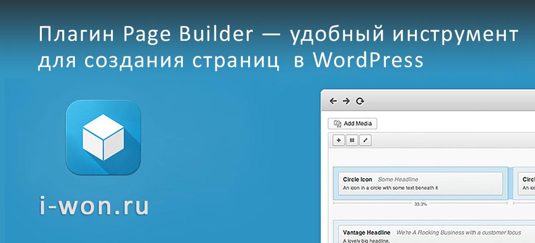 Плагин Page Builder