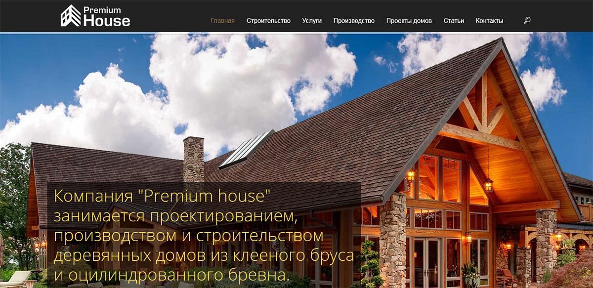Создание сайта строительной компании премиумдома.рф