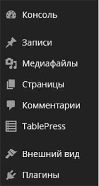 Установка плагина TablePress
