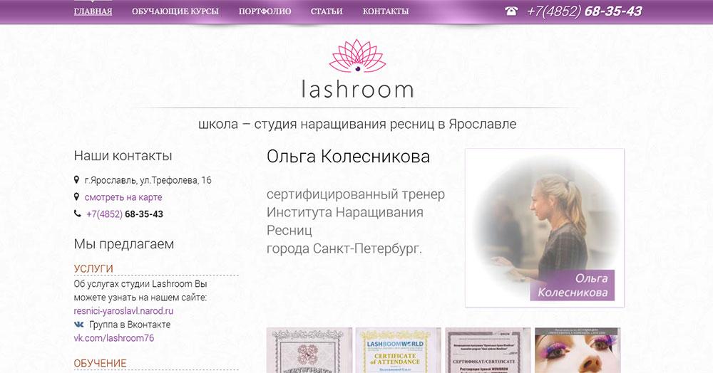 Сайт салона по наращиванию ресниц Lashroom