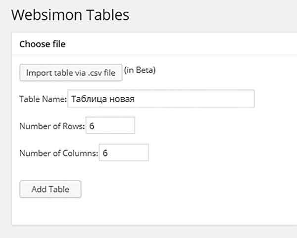 Создание новой таблицы с плагином Websimon Tables