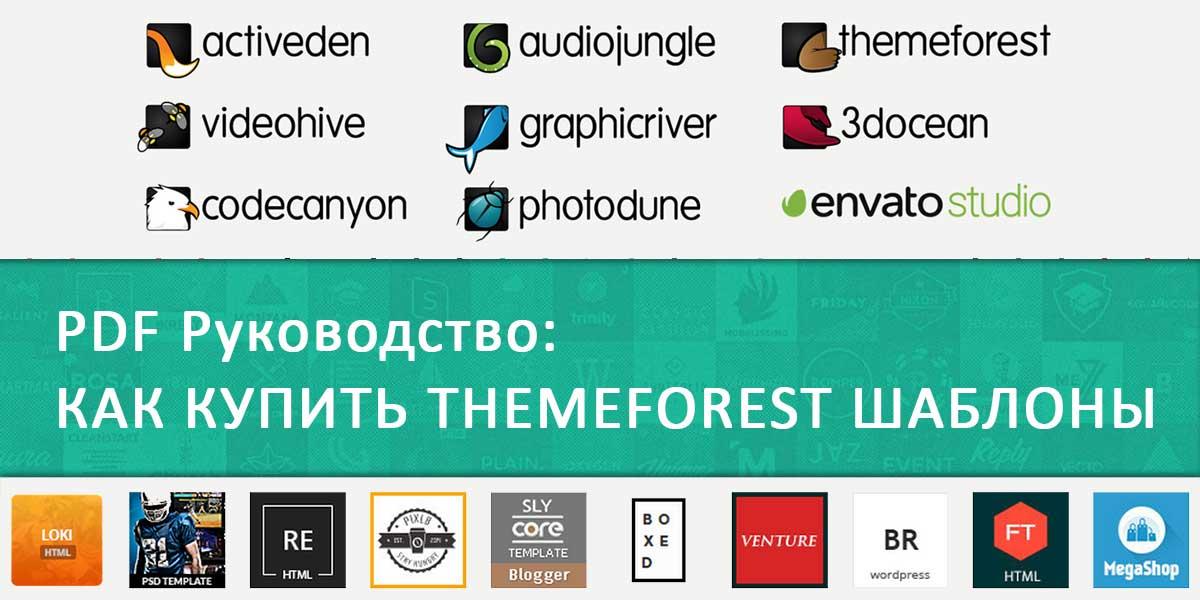 Маленькая обложка книги как купить themeforest шаблоны