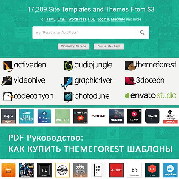 Руководство: как купить themeforest шаблоны (pdf)
