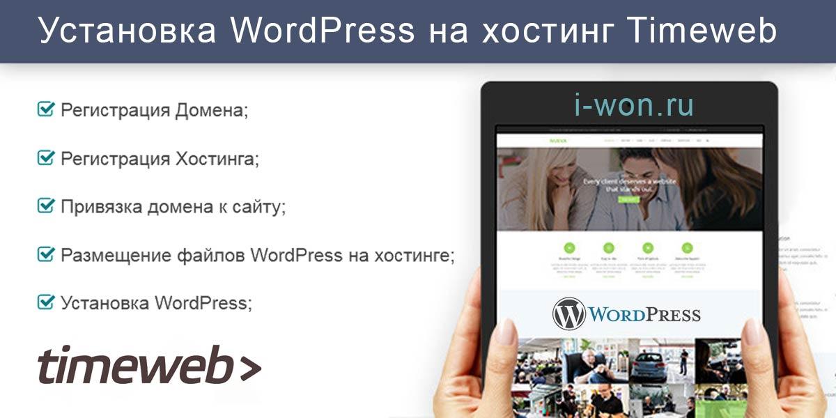 Установка WordPress на хостинг Timeweb