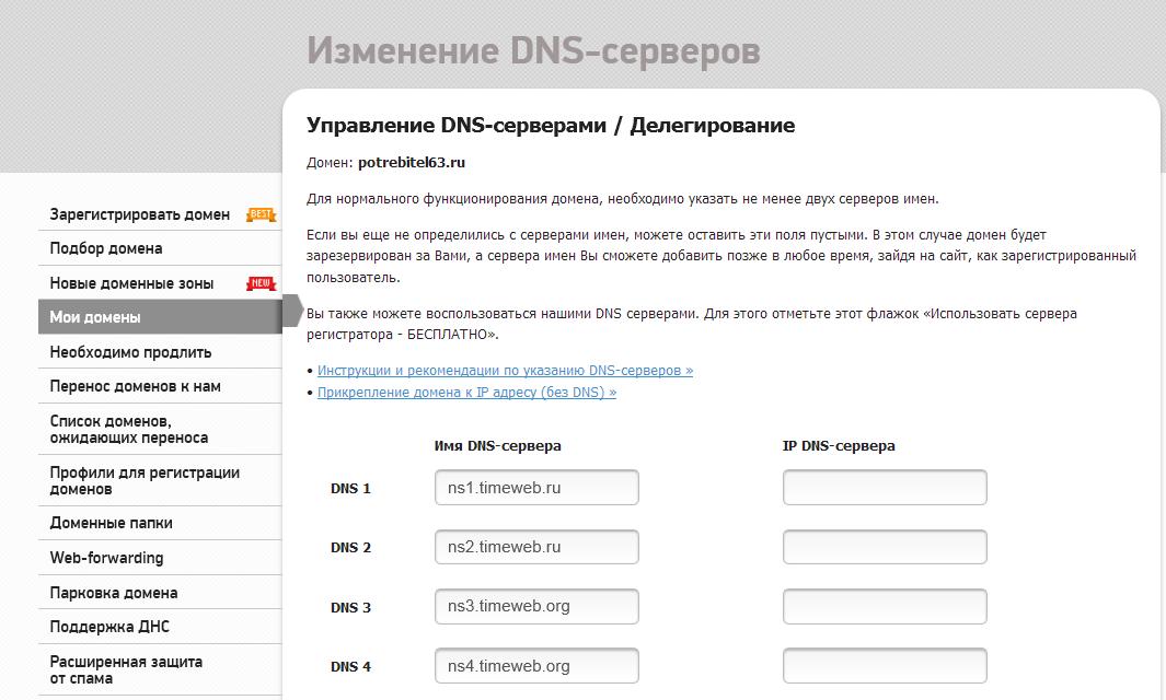Изменение DNS-серверов