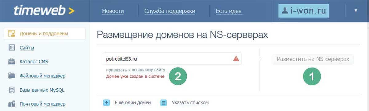 Размещение доменов на NS-серверах хостинга Timeweb