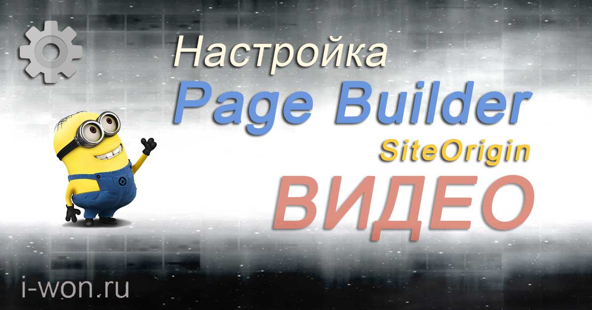 Настройка Page Builder SiteOrigin
