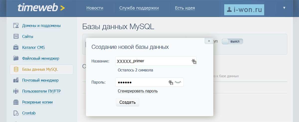 Создание новой базы данных