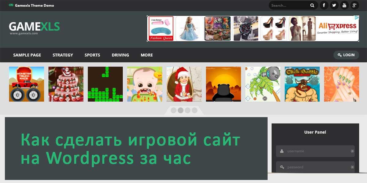 Шаблон и плагин чтобы сделать игровой сайт на Wordpress