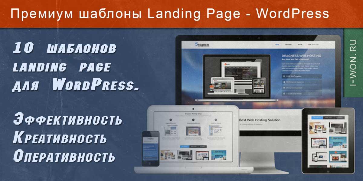 Премиум шаблоны landing page wordpress
