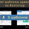 Бесплатные Html шаблоны админки на Bootstrap