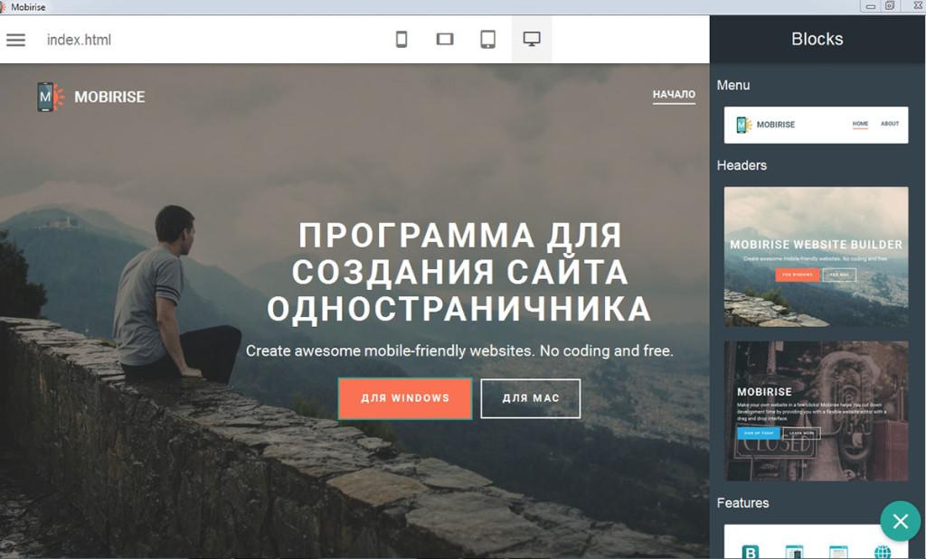 Бесплатные приложения для создания сайта страховая компания уралсиб официальный сайт