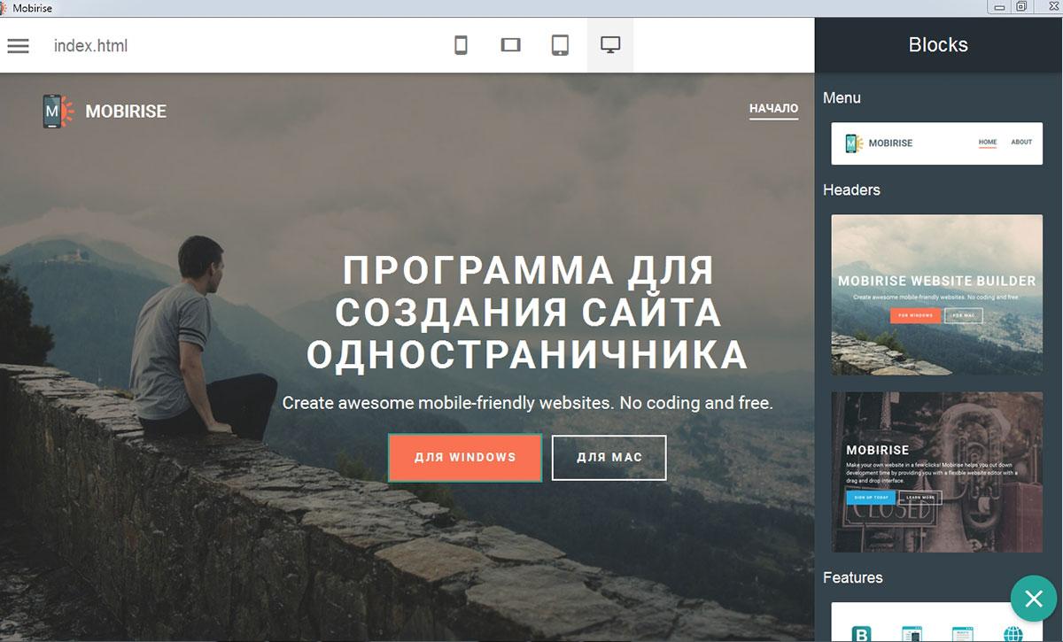 Mobirise - блоки контента страницы сайта