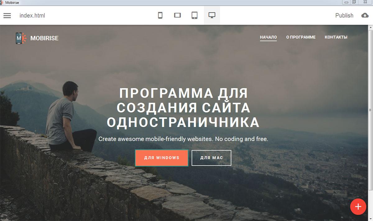 Mobirise программа для создания сайта одностраничника