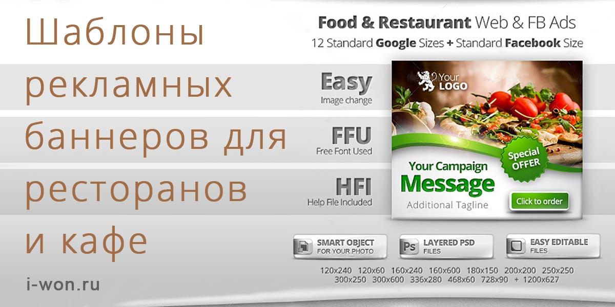 Шаблоны рекламных баннеров для ресторанов