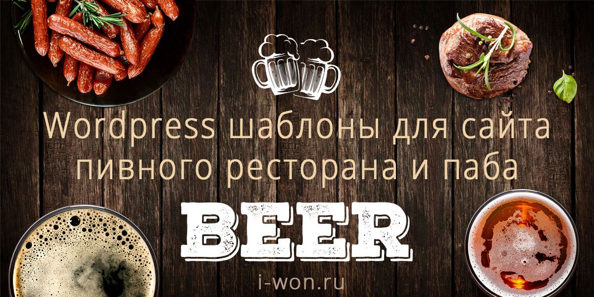 Wordpress шаблоны для сайта пивного ресторана и паба