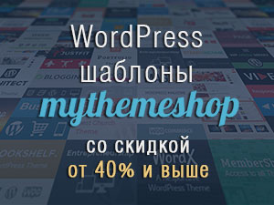 WordPress шаблоны Mythemeshop со скидкой