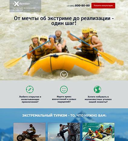 Exstreme - шаблон Landing Page для экстремального туризма