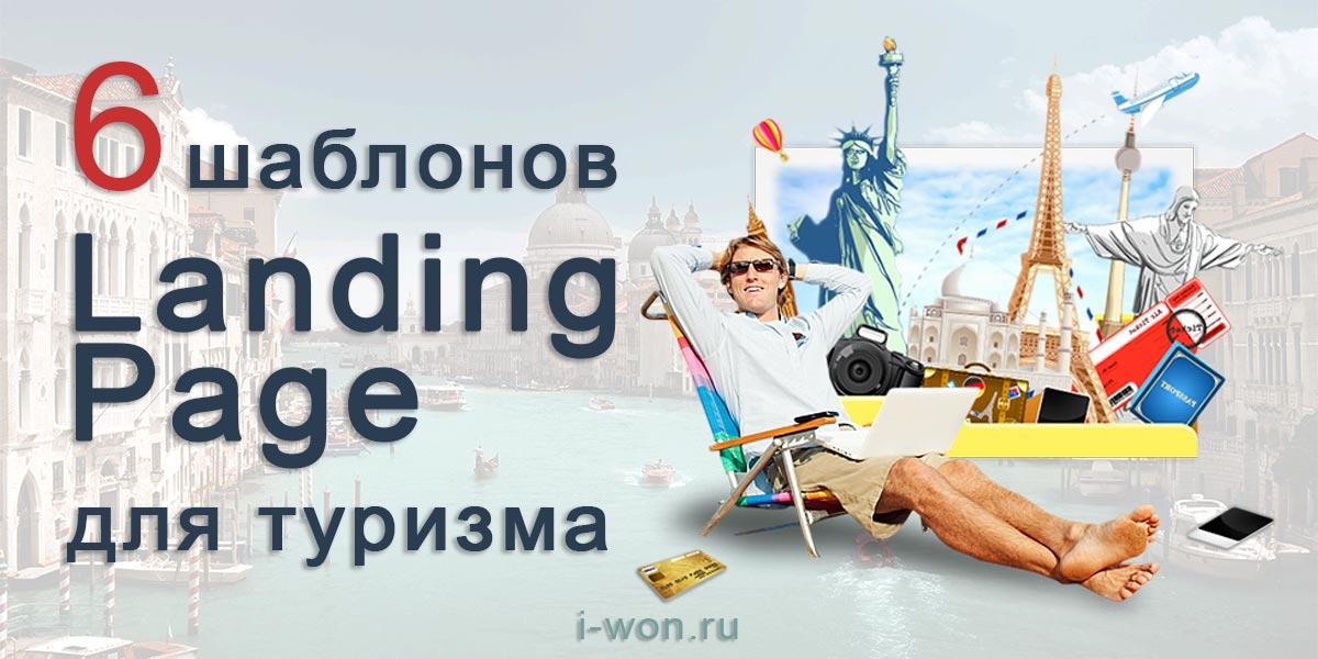 6 шаблонов Landing Page для туризма