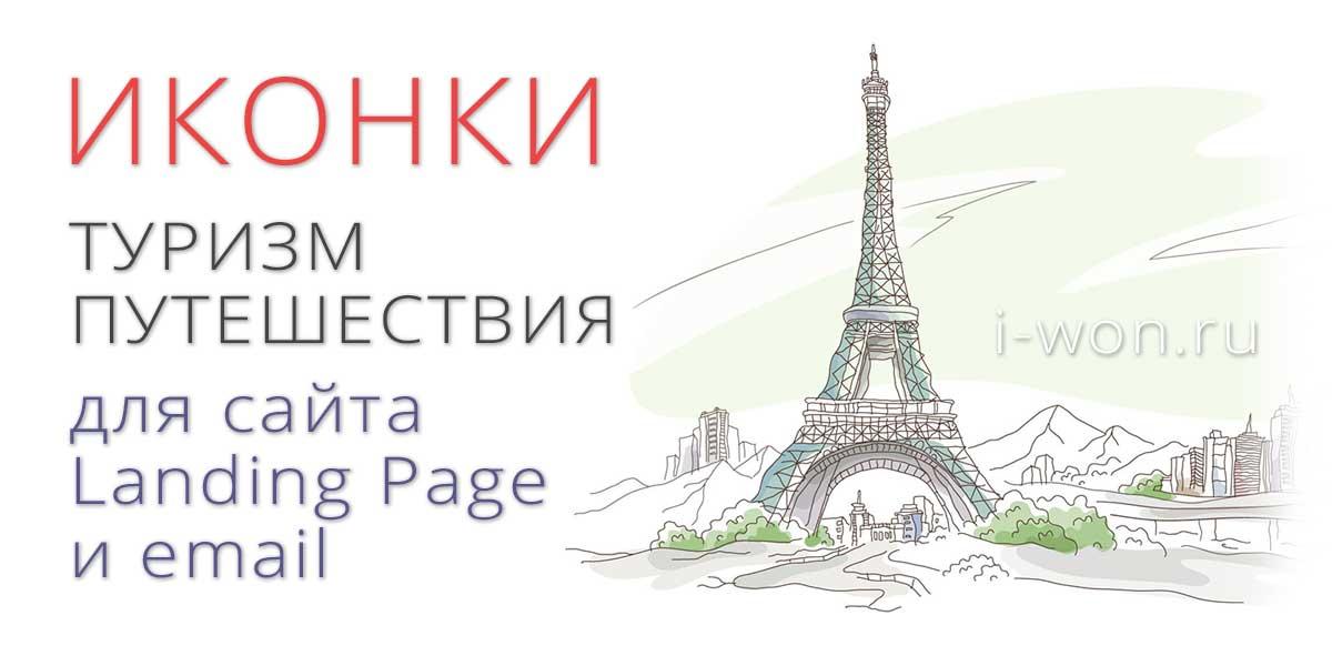 Иконки туризм, путешествия для сайта, Landing Page и email
