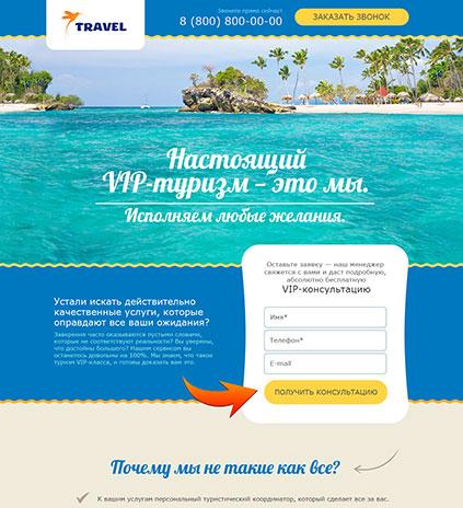 Travel - шаблон Landing Page для экзотического туризма