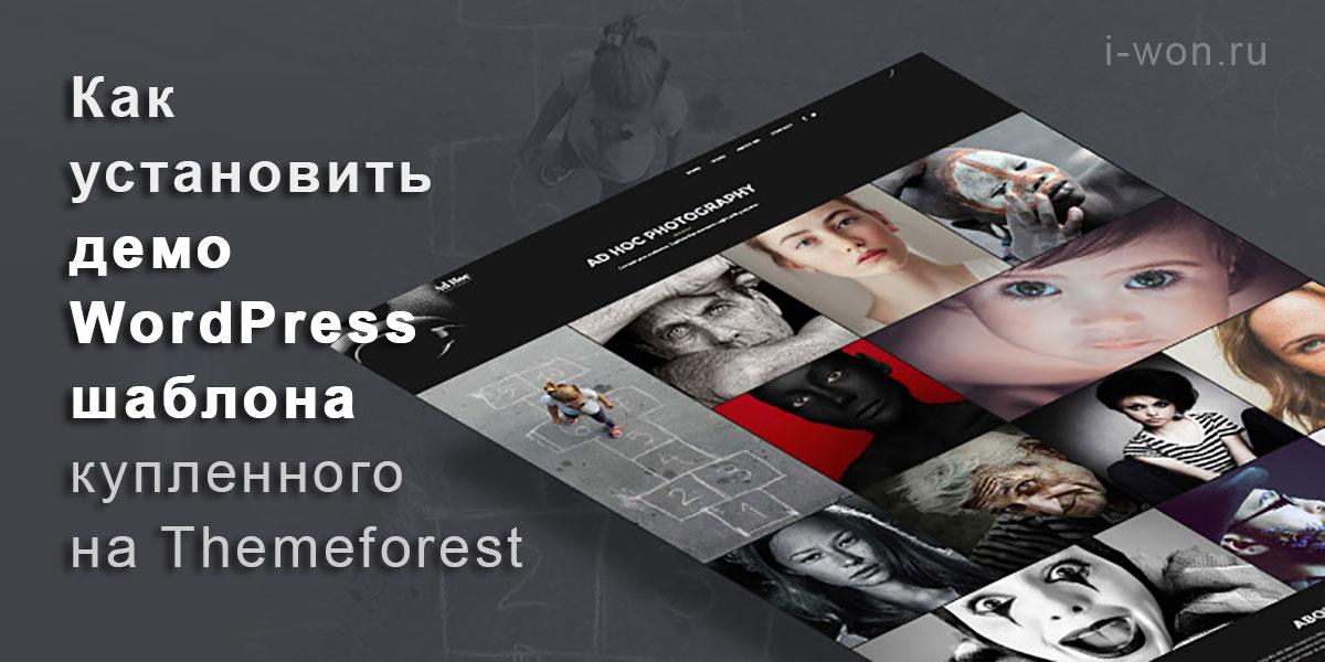 Как установить демо WordPress шаблона