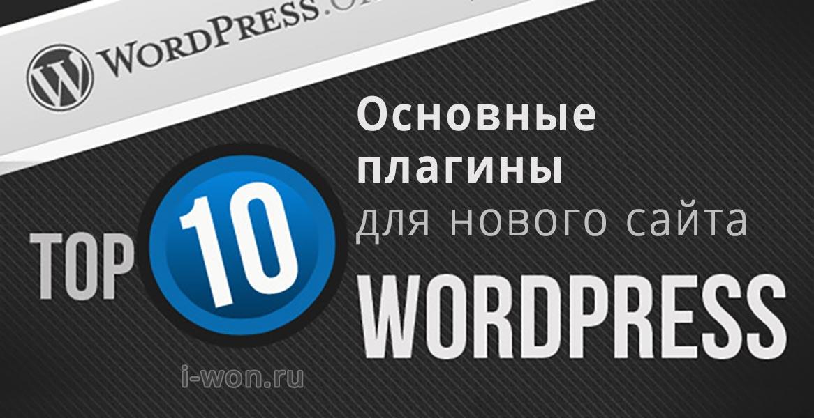 10 основных плагинов для нового сайта на Wordpress