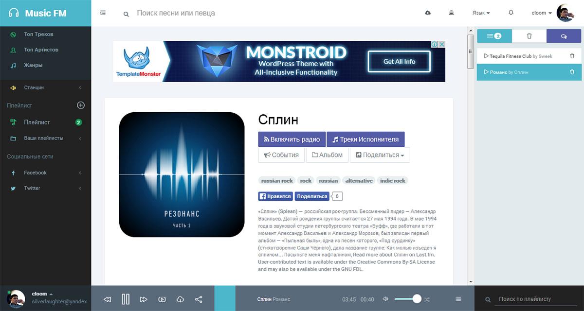Скрин сайта www.music-fm.ru
