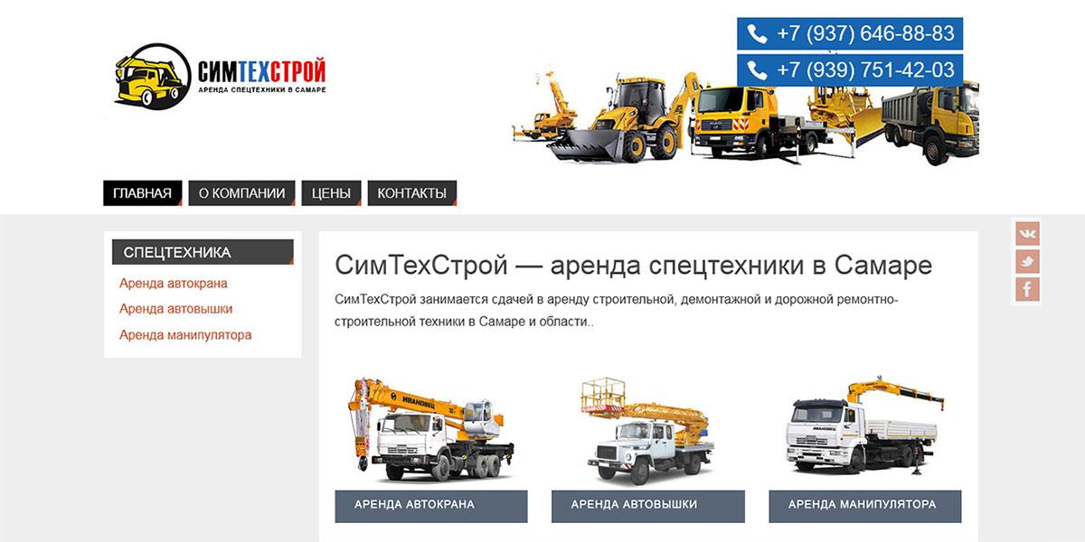 Создание сайта авто аренда спецтехники
