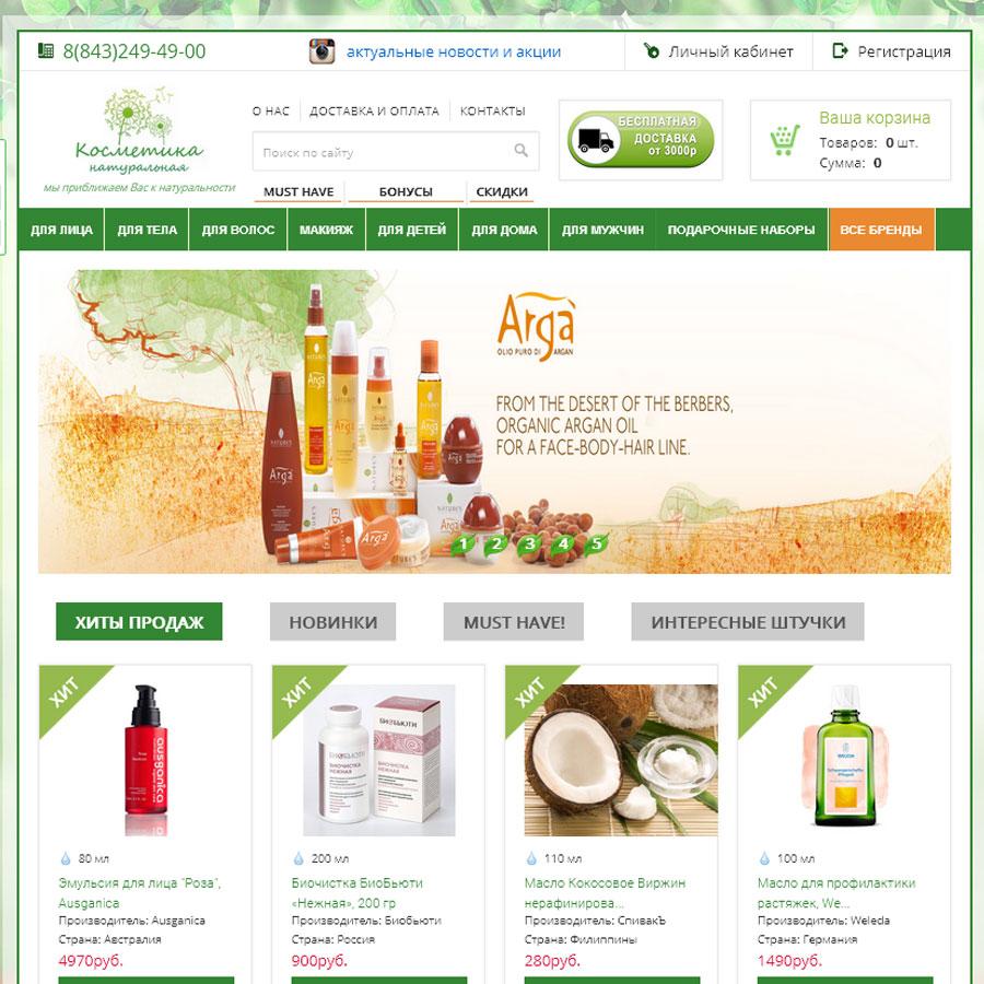 Сайт интернет магазина КосметикаНатуральная.рф