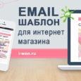 Красивый, адаптивный email шаблон для интернет магазина