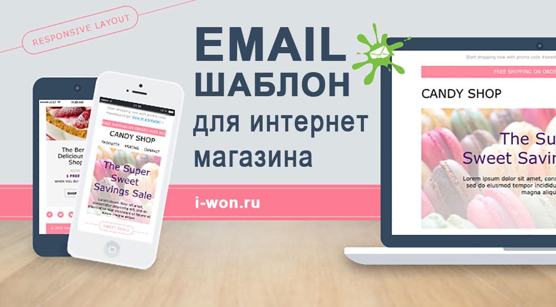 адаптивный email шаблон для интернет магазина