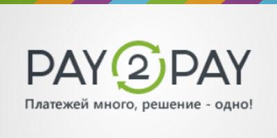 Плагин оплаты pay2pay для WordPress