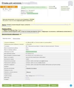 Пример заказа составления и размещения отзывов