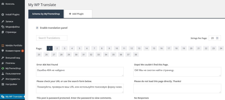 Панель плагина перевода My WP Translate в консоли WordPress