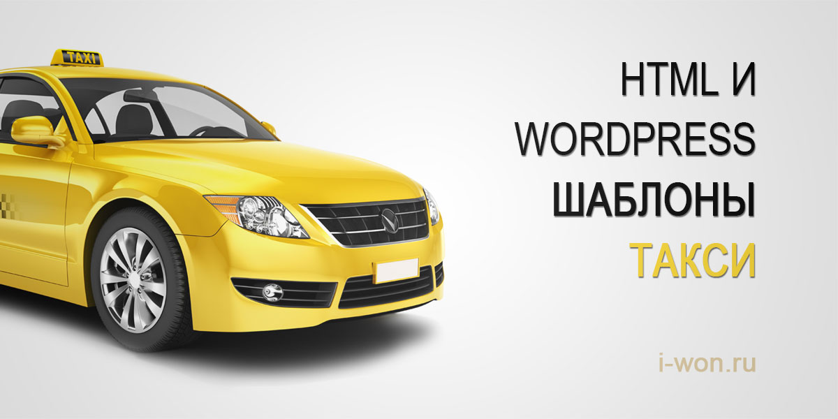 Html и WordPress шаблоны такси