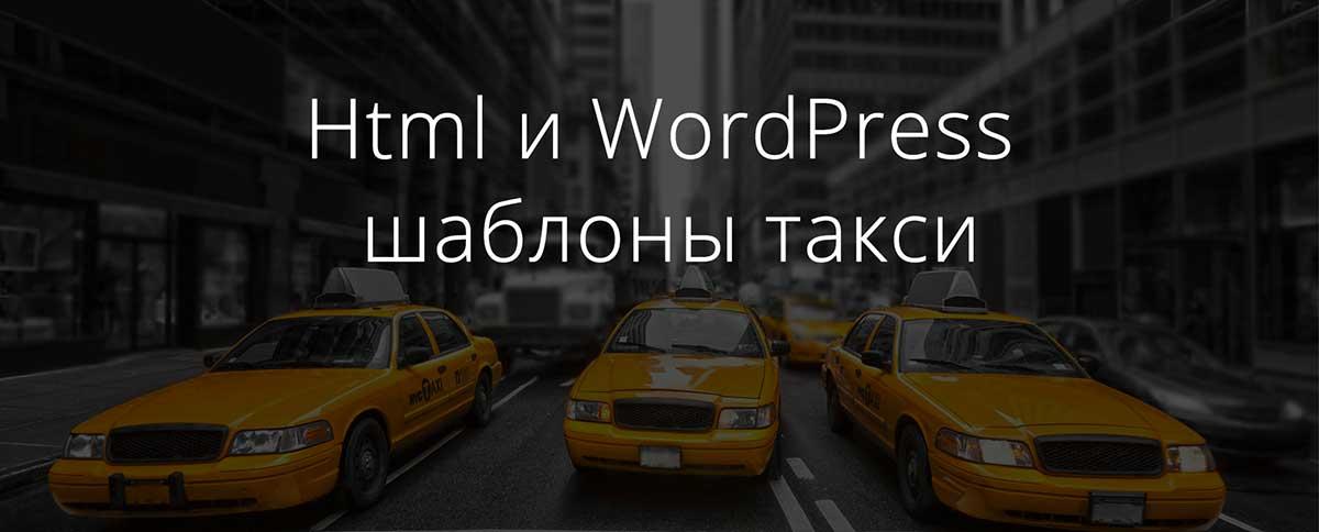WordPress шаблоны такси