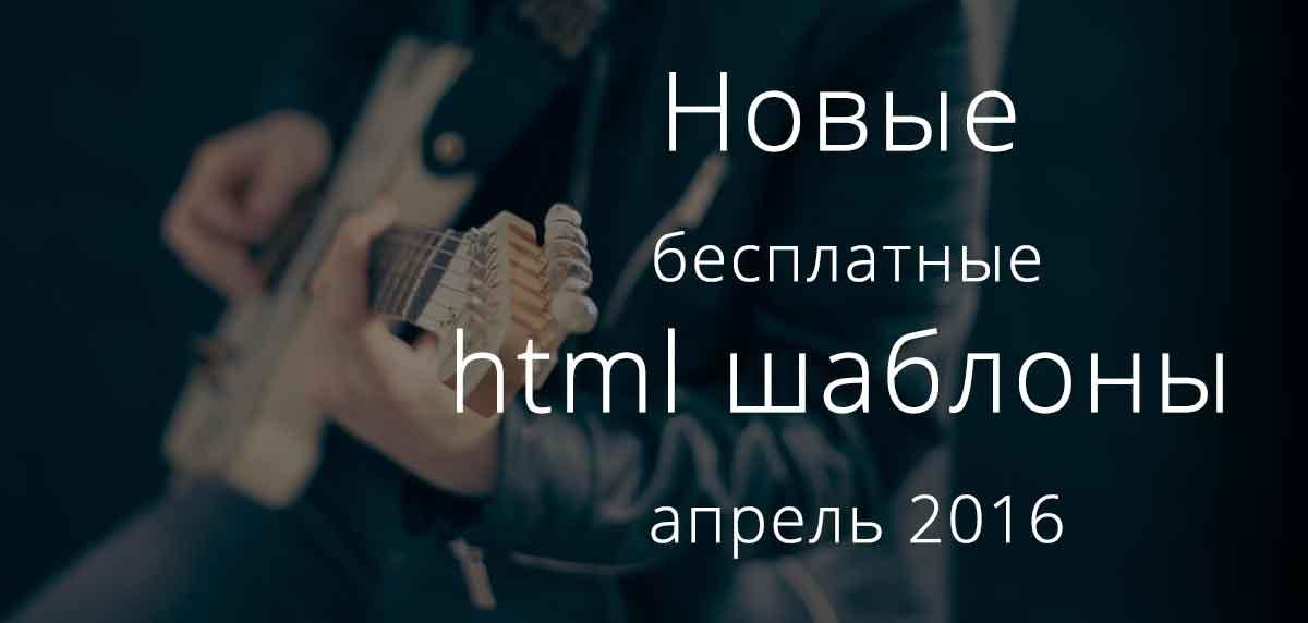 Новые бесплатные html шаблоны - апрель 2016