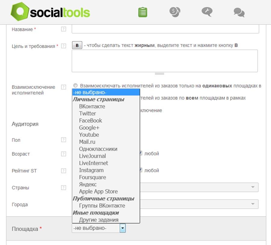 Список соцсетей для продвижения в сервисе Socialtools