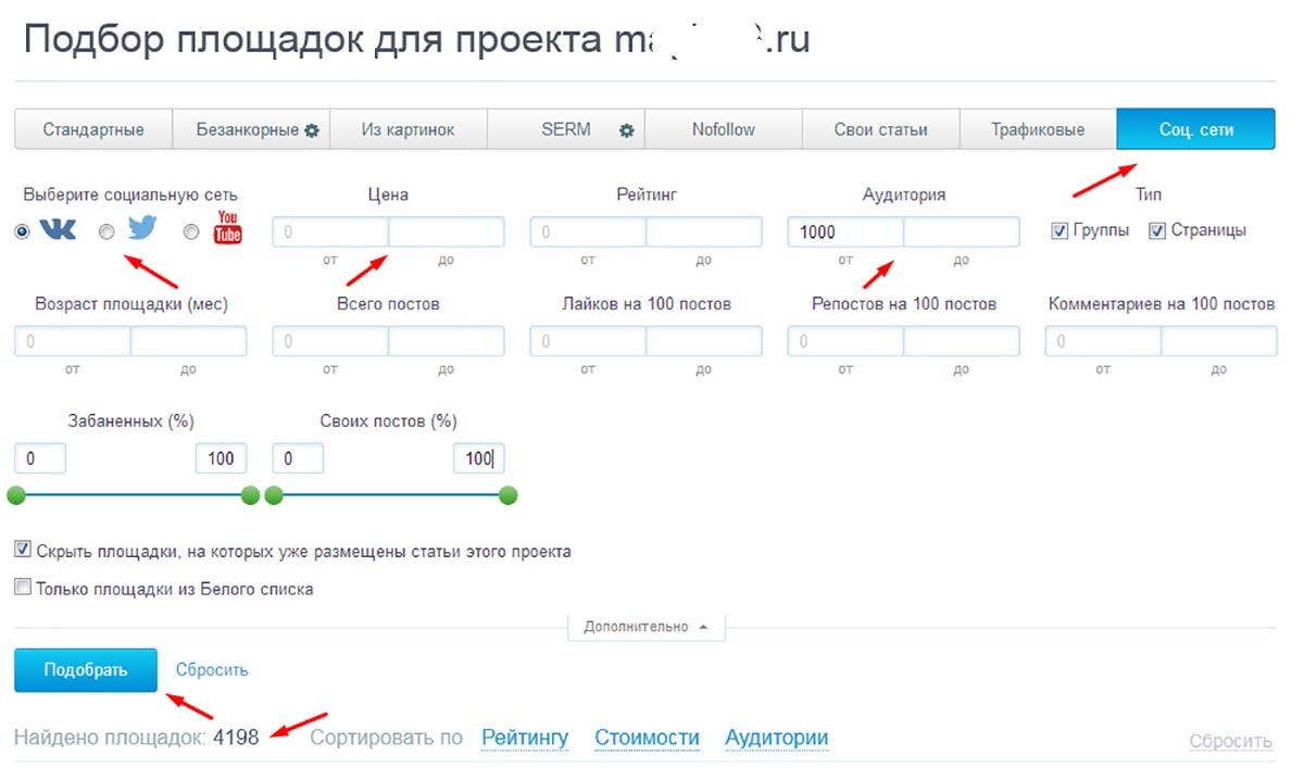 Фильтр для подбора площадок в Webartex для продвижения сайта в соцсетях